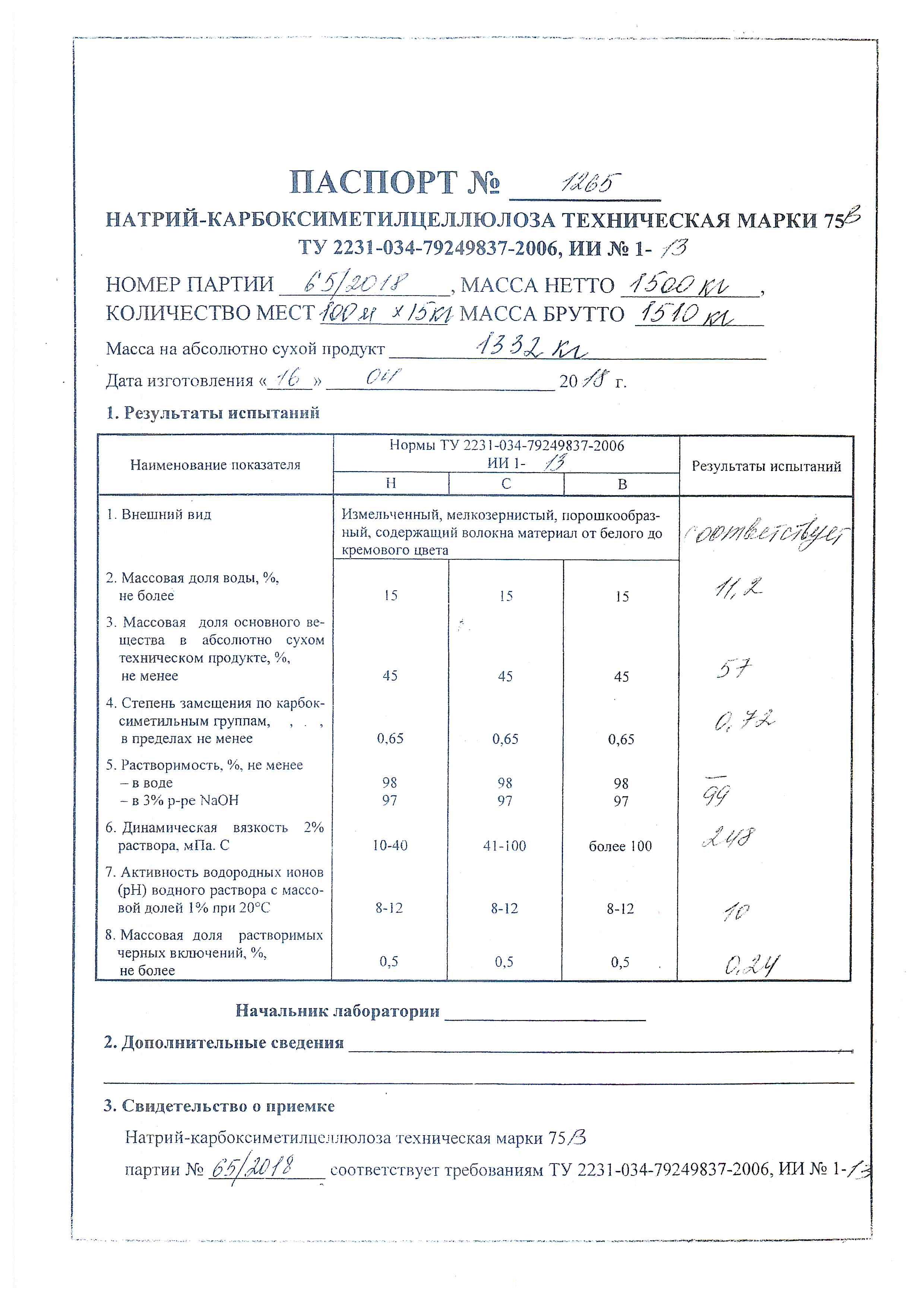 Натрий карбоксиметилцеллюлоза 75В